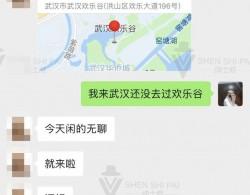 微信聊天案例:中俄混血模特约出来了案例